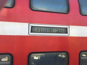 Tren Beersheva 1